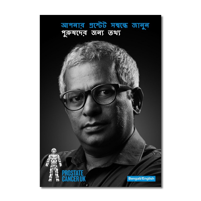 Find out about your prostate (Bengali)