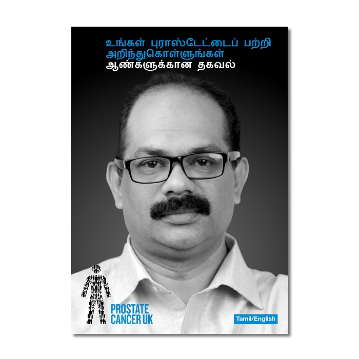 Find out about your prostate (Tamil)